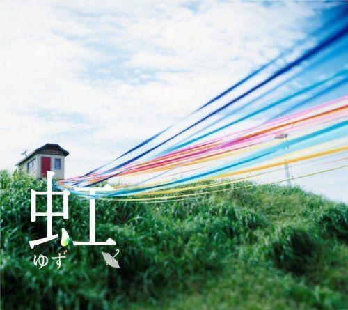 ゆず 虹 / D : 森本千絵