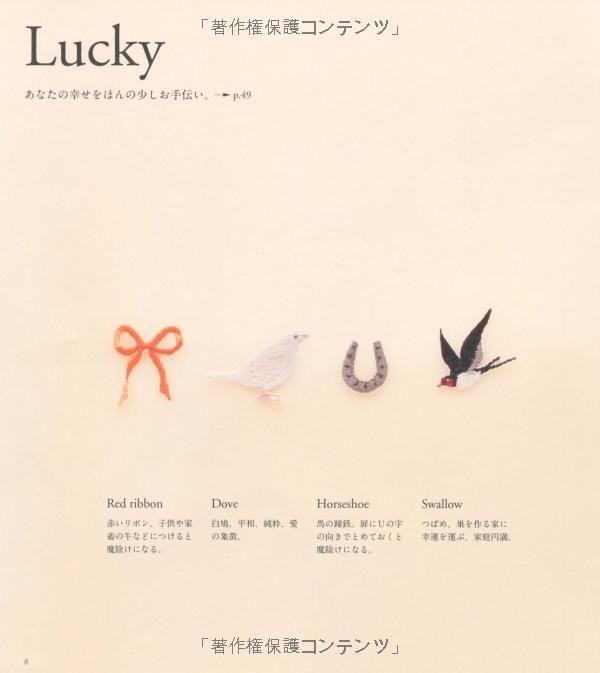 Amazon.co.jp: uiの刺繍ワッペン: 中林 うい: 本