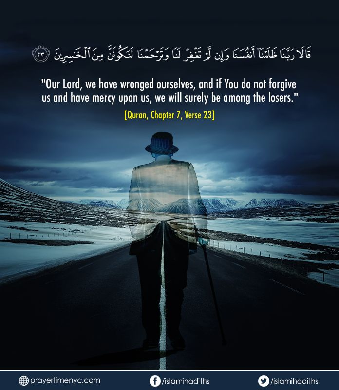"Our Lord, we have wronged ourselves, and if You do not #forgive us and have mercy upon us, we will surely be among the losers."" [#Quran, Chapter 7, Verse 23] #dailquran #quranverses #quranlines #islam #muslim #faith #quranmajeed"