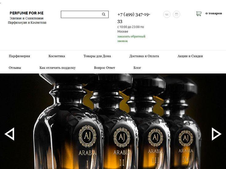 http://perfumeforme.ru/  Ура! У нас обновился сайт! 🎉  Скоро в продаже так же будут представлены косметические средства и товары для дома