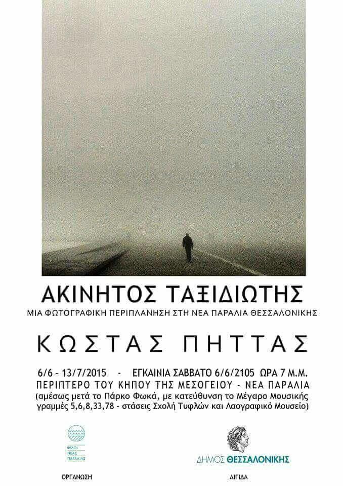 Έρχεται στην Θεσσαλονίκη!!!
