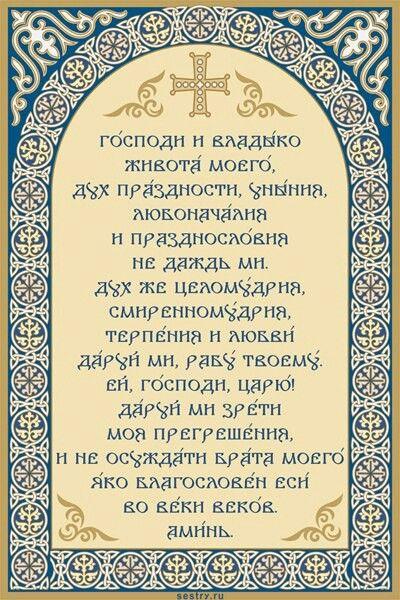 Ефрема Сирина Молитва