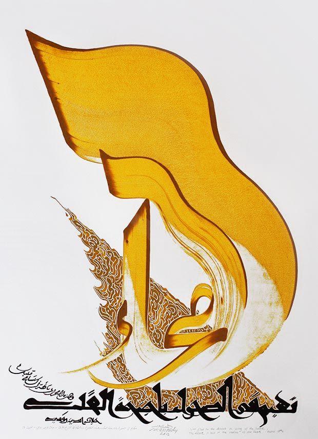 من أعياه ألالم، أحياه ألامل - Calligraphy by Iraqi artist,Hassan Massoudy