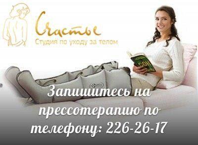 http://happiness-kzn.ru/pressoterapiya/  Прессотерапия (или аппаратный лимфодренажный массаж, компрессионный массаж, пневмомассаж) представляет собой безболезненную процедуру, во время проведения которой происходит выведение скопившейся избыточной жидкости из организма человека. Лимфодренаж (прессотерапия) заключается в воздействии на лимфатическую систему с помощью сжатого воздуха, подаваемого через специальные манжеты. Назначение данной процедуры состоит в активизации рецепторов клетки…