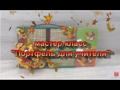 """Мастер-класс """"Портфель для учителя"""" из конфет"""