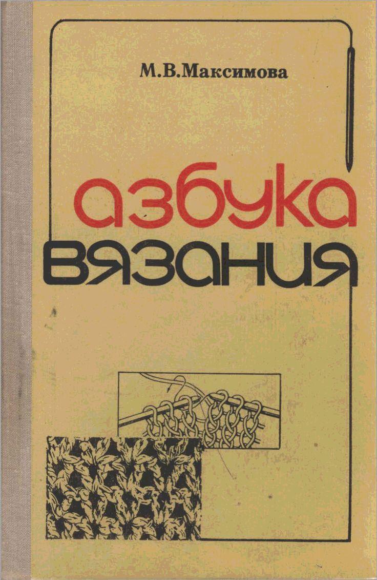 Книга Азбука вязания Максимова М.В. - Читать онлайн - Online библиотека padaread.com