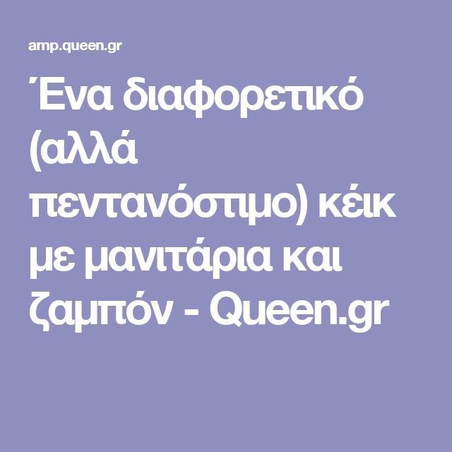 Ένα διαφορετικό (αλλά πεντανόστιμο) κέικ με μανιτάρια και ζαμπόν - Queen.gr