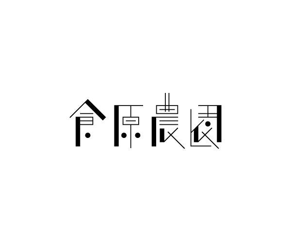 倉原農園 by Endo Shojiro Design