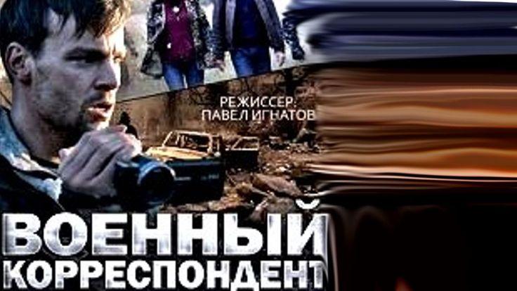 Военный корреспондент (2014) Остросюжетный фильм боевик