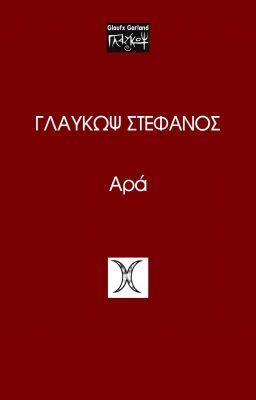 """Διαβάστε το """"Αρά - Αρά"""" #wattpad #"""