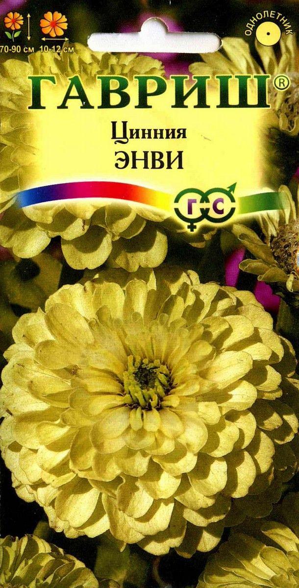 Семена «ЦИННИЯ Энви Изящная», 0.5 г