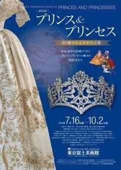 プリンスプリンセス  語り継がれる幸せの言葉東京富士美術館7月19日から10月2日まで 物語の中のプリンスプリンセスと実在のプリンスプリンセスの二部構成で 物語の中のプリンスプリンセスでは物語の中の挿絵本から再現した衣装や関連作品が 実在のプリンスプリンセスでは実在したお姫様からナポレオン(1769-1821)と皇后ジョゼフィーヌ(1763-1814)エリザベス2世(1926-)ダイアナ妃(1961-1997)などの服飾宝飾品絵画写真等の関連作品が紹介されています 入場料金は大人800円大学高校生が500円小中学生が200円 土曜日は小中学生は無料になるそうですよ  tags[東京都]