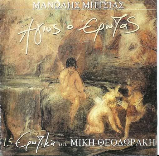 Mikis Theodorakis - Holy love (15 love ballads with Manolis Mitsias)