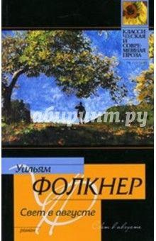 Уильям Фолкнер - Свет в августе обложка книги