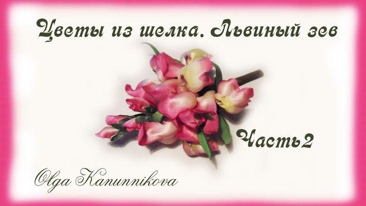 Цветы из шелка. Львиный зев. Ч2.О.Канунникова