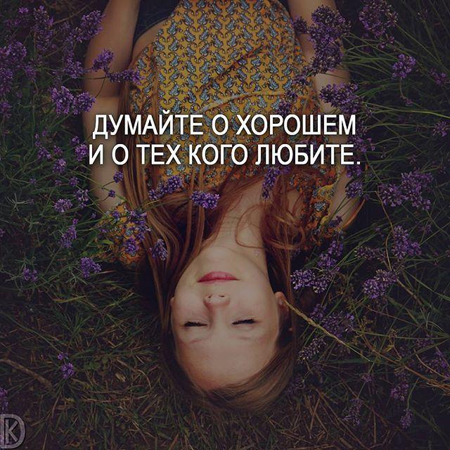 #мотивация #цитаты #мысли #жизнь #мечта #саморазвитие #мудрость #философия #мыслипозитивно #мудростьвостока #умныесоветы #мотивациянакаждыйдень #цитатывеликих #прожизнь #deng1vkarmane