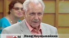 Неумывакин И.П. — Видео Неумывакин И.П. - Почему ухудшается зрение