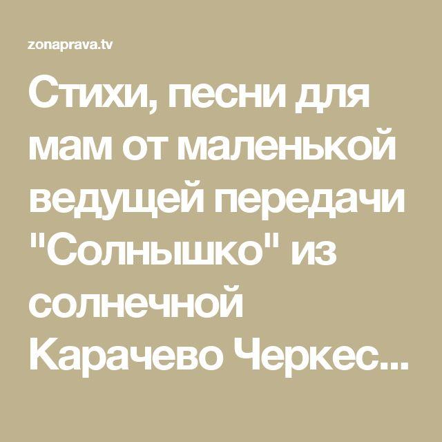 """Стихи, песни для мам от маленькой ведущей передачи """"Солнышко"""" из солнечной Карачево Черкессии!"""