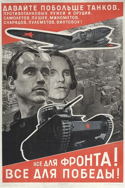All for the front! All for Victory! - El Lissitzky. Titulo original: Все для фронта! Все для победы!. Realismo socialista