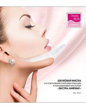 Шелковая маска «Экстра лифтинг», Beauty Style