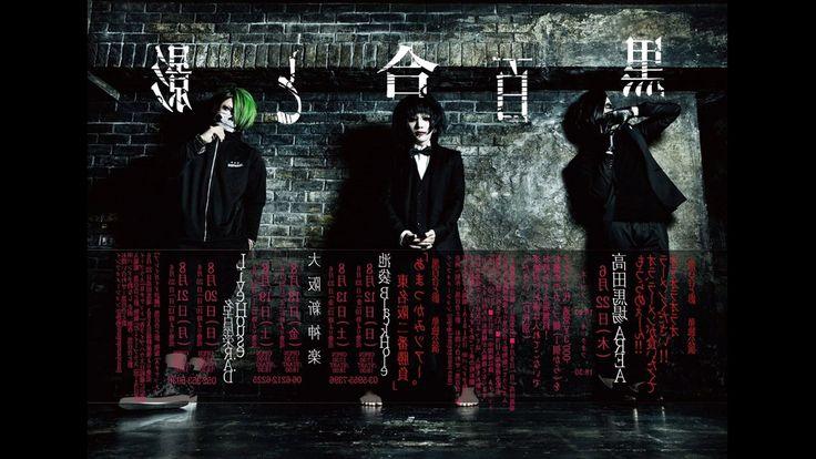 黒百合と影 (Kuroyuri to kage) ‐それは規則正しい不眠症‐ (-Sore wa kisokutadashii fuminsho-)
