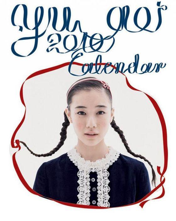 Yu Aoi's 2010 calendar
