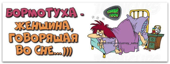 Бормотуха - женщина,  говорящая во сне...ツ  #uznay_seba #юмор #цитаты