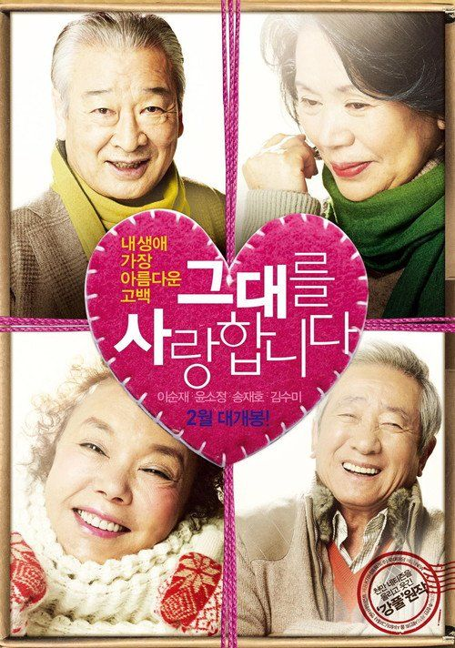 Watch Late Blossom Full Movie Online