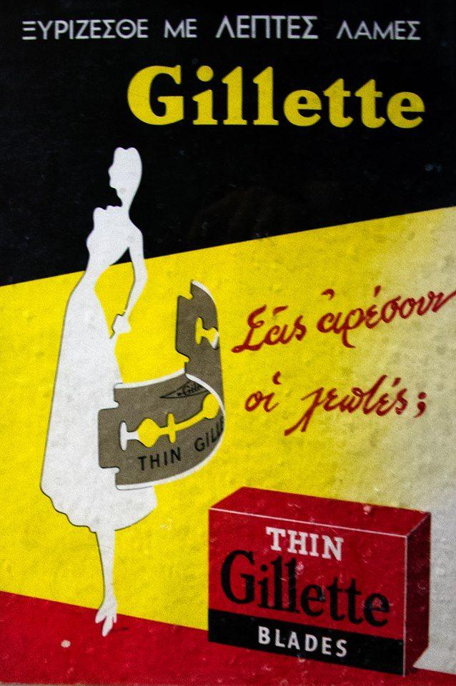 Σάς αρέσουν οι λεπτές;.Μιά διαφήμιση τής Gillette για ξυραφάκια που έκανε θραύση στον καιρό της.