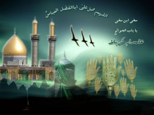 Latest Shia Islamic Wallpapers and Muharram wallpapers 2014