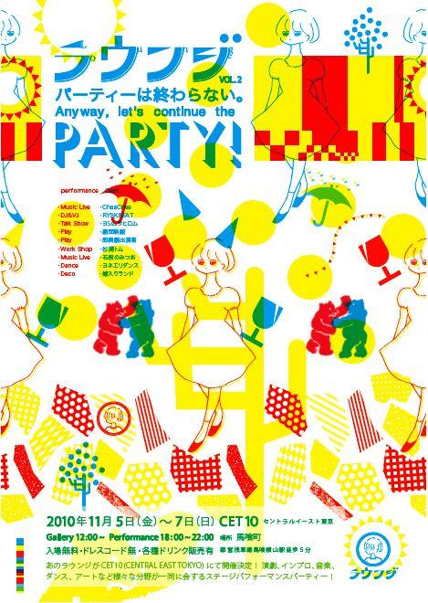 Japanese Poster: Lounge. Teramoto Ai / ohtke_ryhi. 2010 - Gurafiku: Japanese Graphic Design