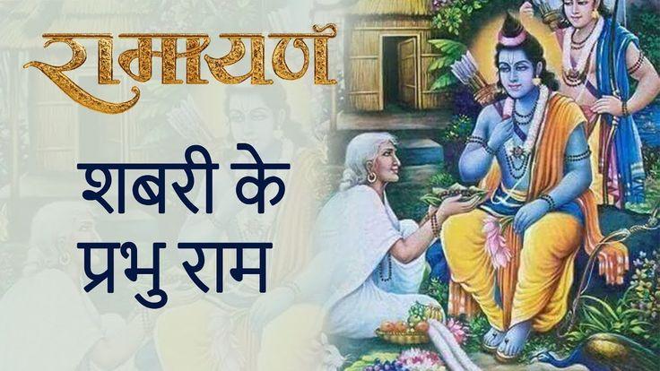 Ram Katha by Swami Mukundananda - Part 30 - शबरी के प्रभु राम   Shabri's...