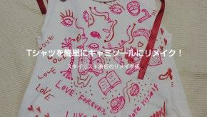 Tシャツを簡単にキャミソールにリメイク!〜スタイリスト直伝のリメイク術〜 http://www.daddo.jp/?p=30740