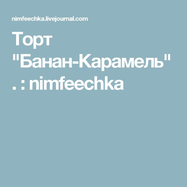 """Торт """"Банан-Карамель"""". : nimfeechka"""
