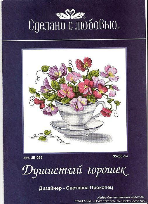 Cross stitch - flowers: Sweet pea (free pattern)
