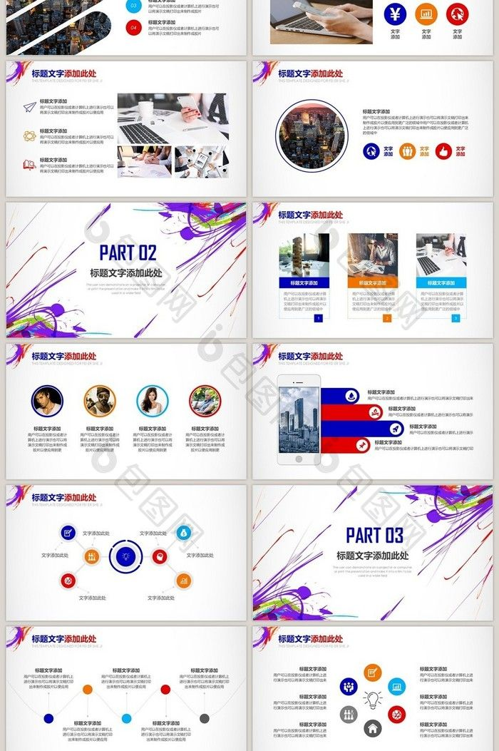 creative watercolor event planning marketing plan ppt template