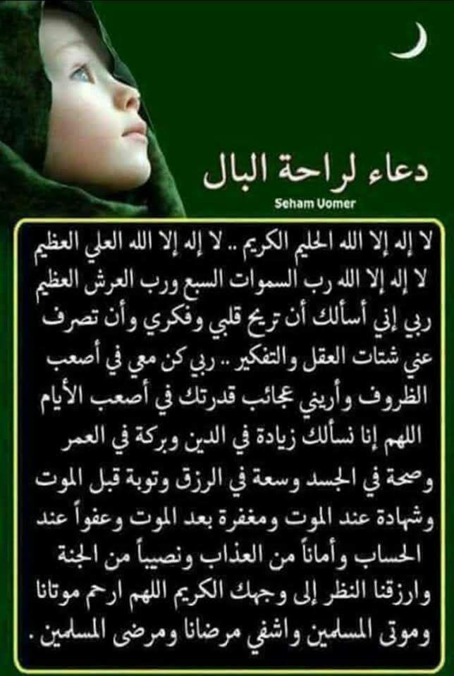 دعاء لراحة البال Islam Facts Islamic Inspirational Quotes Islamic Phrases