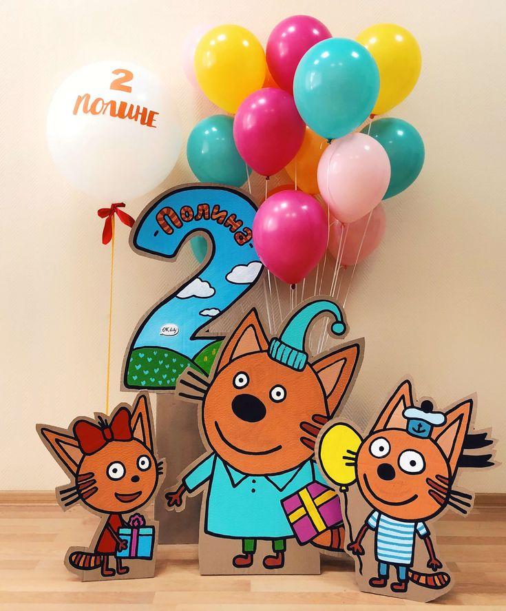 Три кота шаблоны для дня рождения