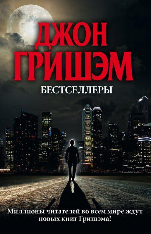 http://static2.read.ru/images/booksillustrations/516973.jpg