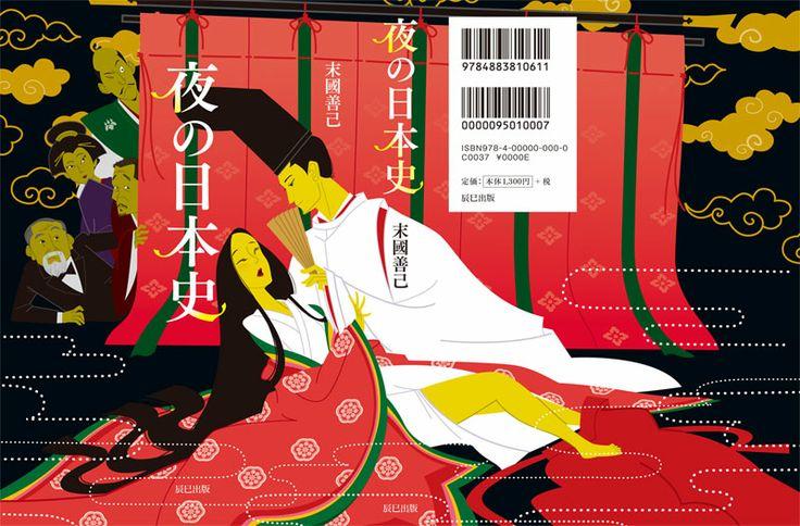 Illustrator おおさわゆう : 辰巳出版 [夜の日本史] 装画