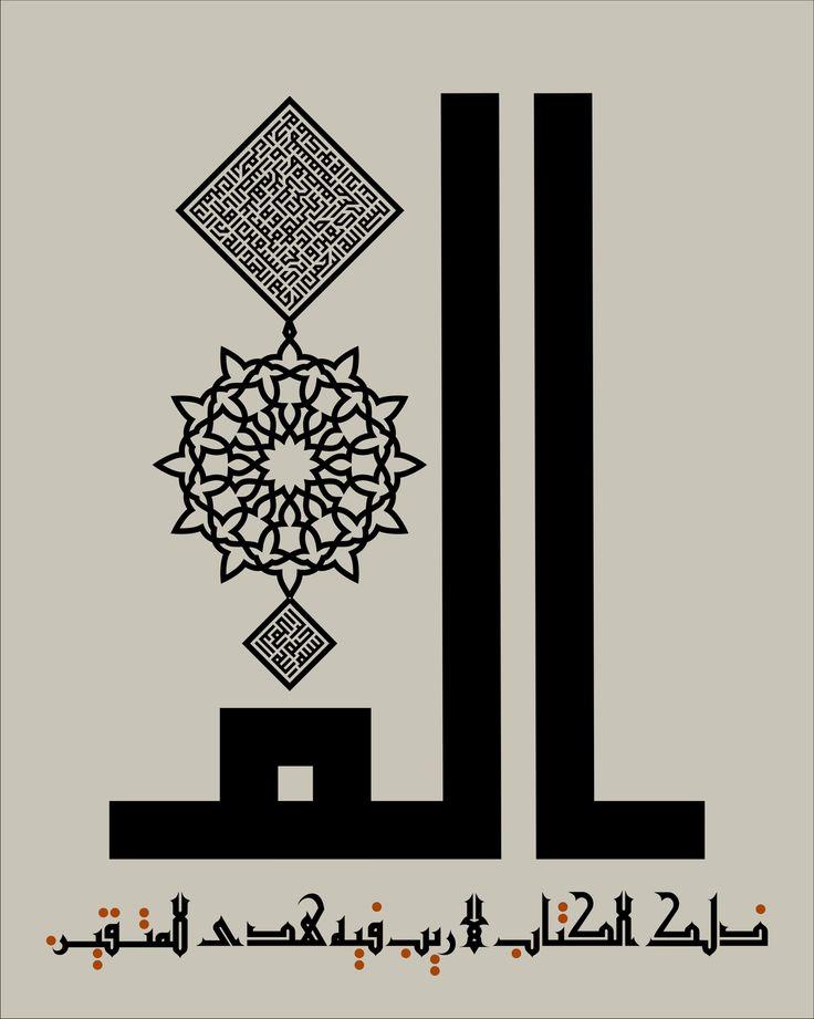 Surah al-Fātiḥah in square kufi, basmalah in square kufi and the first two ayāt of Surah al-Baqarah. Beautiful Square Calligraphy.
