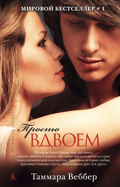 Веббер Таммара - Просто вдвоем  (Webber Tammara - Breakable, 2014) / пер. с англ. . - Санкт-Петербург: Азбука, 2015. - (Сто оттенков любви).