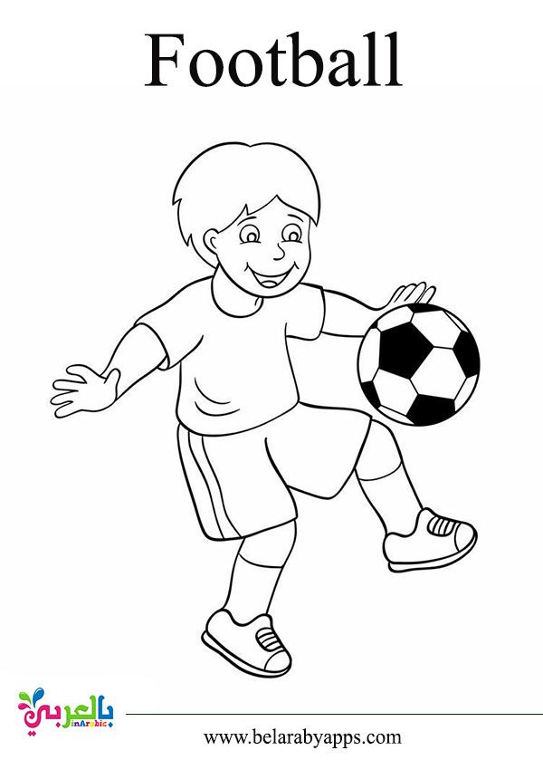 اسماء العاب رياضية بالانجليزي بالصور رسومات للتلوين بالعربي نتعلم Free Worksheets For Kids Kids Worksheets Printables Worksheets For Kids