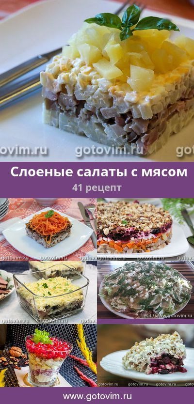 Слоеные салаты с мясом , 53 рецепта, фото-рецепты | Еда ...