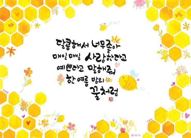 calligraphy_한여름밤의 꿀