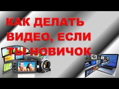 Видео маркетинг. Как делать видео, если ты новичок. Видео-маркетинг для ...