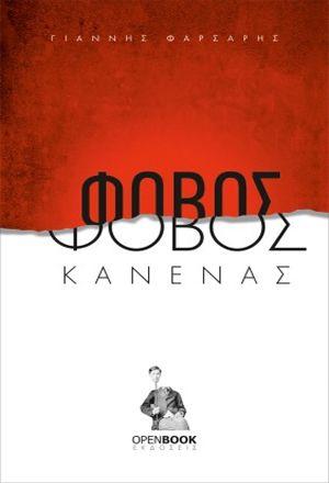 Φόβος κανένας (κριτική) - Γράφει ο δημοσιογράφος - κριτικός Λογοτεχνίας Πάνος Γιαννάκαινας Με τύψεις αρκετών... μηνών κατάφερα κατάφερα επιτέλους να διαβάσω