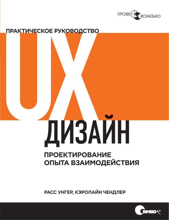 Расс Унгер, Кэролайн Чендлер  UX-дизайн. Практическое руководство по проектированию опыта взаимодействия