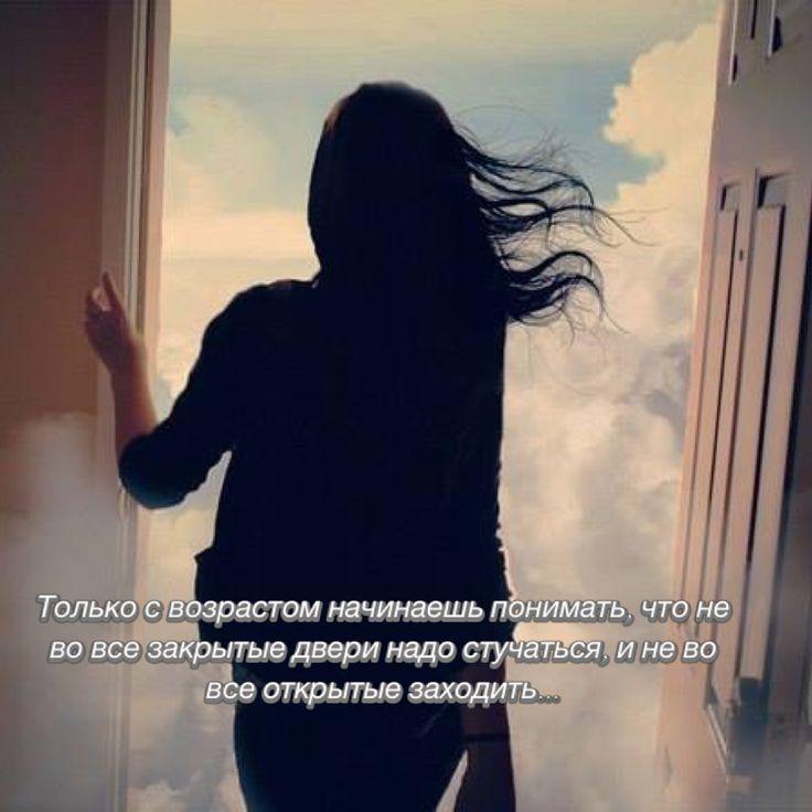 Только с возрастом начинаешь понимать, что не во все закрытые двери надо стучаться, и не во все открытые заходить...