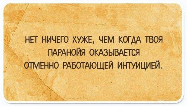 Цитаты, паранойя, интуиция